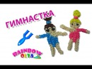 ГИМНАСТКА из резинок на рогатке. Фигурка из резинок Gymnast Rainbow Loom
