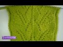 Узор спицами АЖУРНЫЕ ЛИСТЬЯ или ЛИСТОЧКИ Вязание на спицах 152