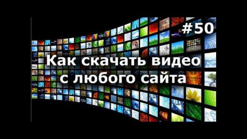 Как скачать онлайн видео с любого сайта Профи метод видео с контакта ютуб и т д