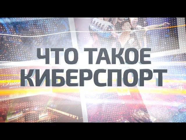 Документальный фильм «Что такое киберспорт» / «What is eSports» documentary » Freewka.com - Смотреть онлайн в хорощем качестве