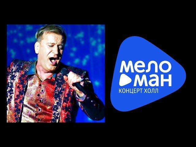 Сергей Пенкин - Юбилейный концерт - 50 ( часть 2 )