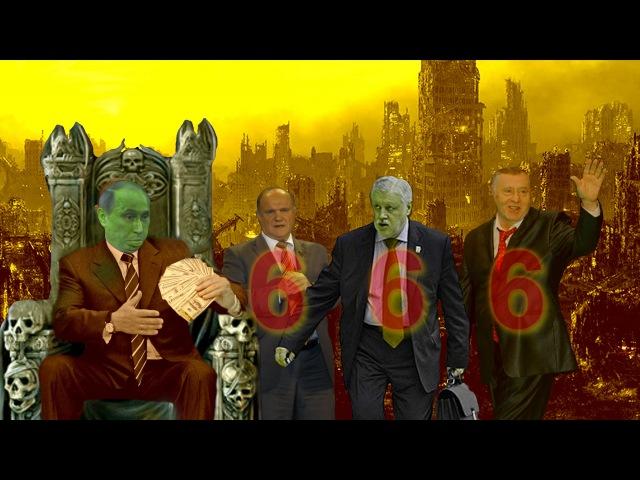 Бог вручил Путину чёрную метку