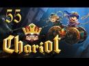 Chariot - Прохождение на русском - Кооператив 55 ур.4-3 вход В