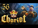 Chariot - Прохождение на русском - Кооператив 56 ур.5-3 вход А