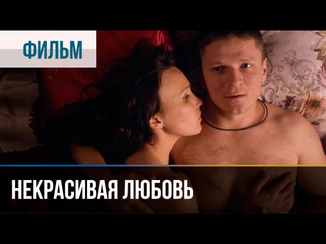 ▶️ Некрасивая Любовь Мелодрама Фильмы и сериалы Русские мелодрамы смотреть онлайн без регистрации