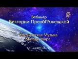 Вебинар Виктории ПреобРАженской Космическая Музыка Матери Мира