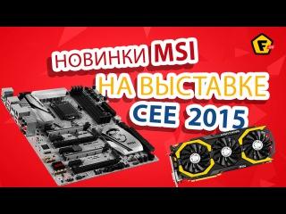 Новинки MSI на выставке CEE 2015 ✔ Gaming TE, Gaming PRO, Gaming Pro AC, Gaming M3, 980 Ti Lightning