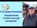 Шерстенников. Упражнение «столб личной ситуации» показывает Н.И. Шерстенников.