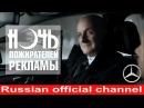 Мерседес / Mercedes - Benz - Реклама, Смешное видео ( Ночь пожирателей рекламы ) ( Смерть с косой )