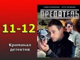 Предатель 11 и 12 серия - русский криминальный сериал, детектив