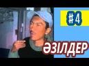 казакша прикол   казакша приколдар топтамасы 2015 #4