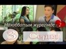 Махаббатым жүрегімде 2 сезон 3 серия [2015]