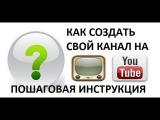 Как создать свой канал на ютубе - пошаговая инструкция - YouTube