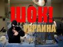 Шок! Каратели из Нацгвардии Украины продают раненых людей на органы