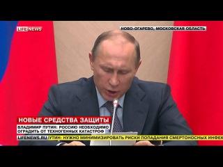 Владимир Путин: Россию необходимо оградить от техногенных катастроф