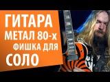 Уроки гитары  Уроки соло. Простой трюк для соло в стиле Heavy Metal  Rock  Metal