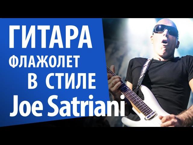 Joe Satriani | Соло для ленивых - Трюк с рычагом Floyd Rose