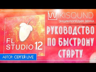 FL Studio 12 как писать музыку на ПК руководство по быстрому старту