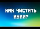 Как чистить куки в Google hrome, Яндексе, Opera, mozilla firefox