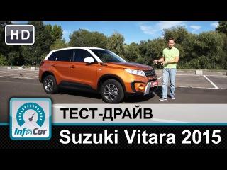 Suzuki Vitara 2015  - тест-драйв от InfoCar.ua (Сузуки Витара 2015)
