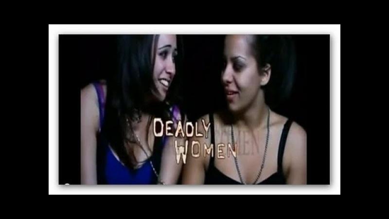 Discovery. Женщины-убийцы.Убийство как развлечение 12 серия
