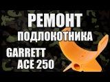 Ремонт подлокотника GARRETT ACE 250