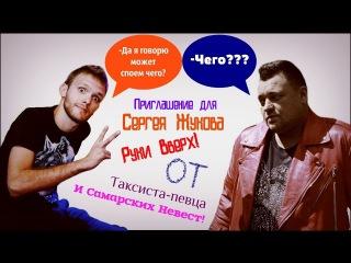 Приглашение для Сергея Жукова