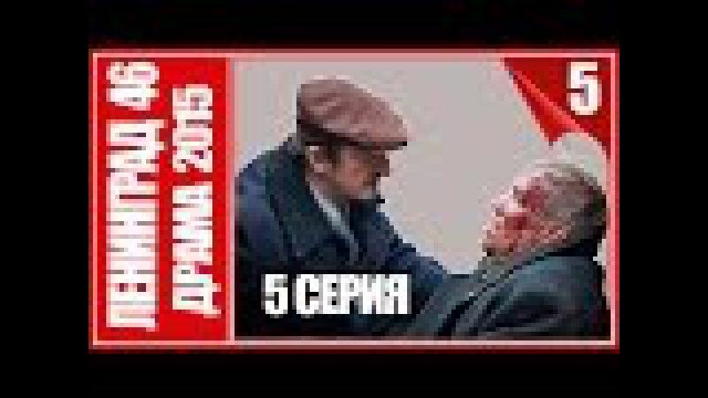 Ленинград 46 - 5 серия (HD 1080i). Криминал сериал фильм.