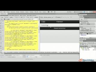 Новое в Adobe® CS 5.5 - Новые возможности для веб-разработчиков
