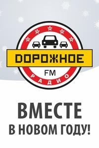 Поздравление на дорожном радио сергач