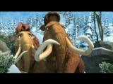 Ледниковый период 3 Эра динозавров  Ice Age Dawn of the Dinosaurs 2009