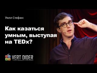 Уилл Стефан — Как казаться умным, выступая на TEDx?