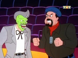 Маска 37 серия из 54 / The Mask: The Animated Series Episode 37 (1995 – 1997) Бродвейская болезнь
