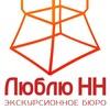 """""""Люблю НН"""": экскурсии по Нижнему Новгороду"""