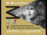 С 16 по 18 октября в Красноярском крае пройдет V Назаровский кинофорум отечественных фильмов имени Марины Ладыниной