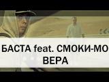 Баста  Смоки-Мо - Вера  КЛИП