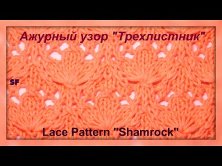 Knitting Lace pattern shamrock Ажурный узор Трехлистник спицами