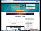 Бесплатная накрутка лайков в ВКонтакте! БЕЗ РЕГИСТРАЦИИ И СМС!!