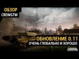 Armored Warfare - Эксклюзив! Обновление 0.11!
