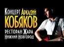 Аркадий КОБЯКОВ /КОНЦЕРТ/ 2014