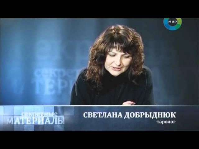 МИСТЕРИЯ ТАРО - Секретные материалы 18.01.12