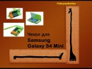Видео обзор чехол для Samsung Galaxy S4 Mini.№13