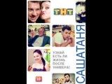 Саша Таня 8-9 серия 3 сезон 2015 SATRip