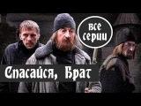 Боевики 2015 - Классные Боевики Фильмы 2015 - Спасайся брат