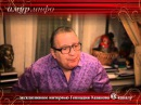 Геннадий Хазанов России Бог послал испытание бедностью.