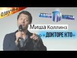 Миша Коллинз о Докторе Кто - «TARDIS MEDIA» - Озвучка