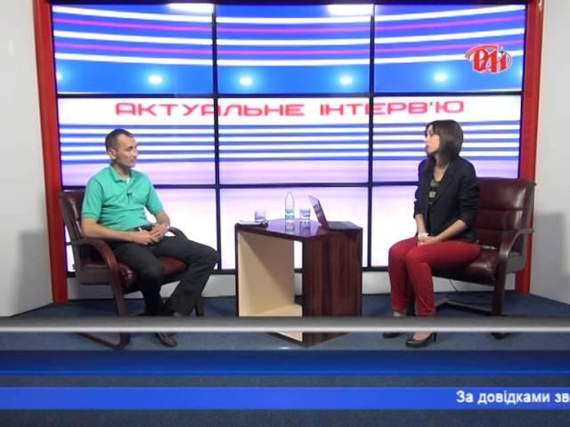 Актуальне інтерв'ю - Роман Семенів
