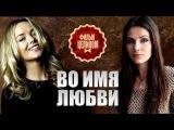 ❤ Новый фильм 2015 со Станиславом Бондаренко ➠ Во имя любви 2015 HD 720p ❣❣❣