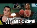 Новый сезон сериала Физрук - MTV НЕ СНИЛОСЬ 33
