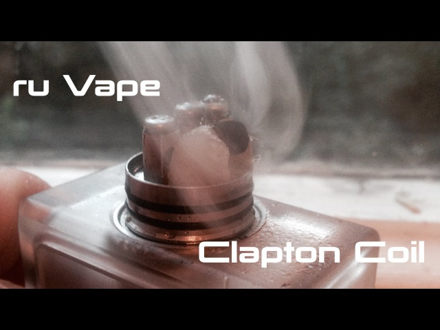 Намотка клэптона | Clapton Coil